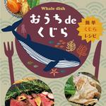 簡単くじら料理本 A5サイズ゜20P 10品はQRコードから調理動画がご覧いただけます。